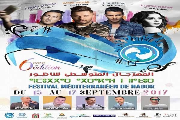رسميا: مهرجان الناظور يستضيف أيمن سرحاني حاتم عمور و لالجيرينو والبراني