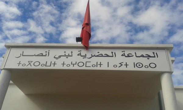 ساكنة مدينة بني انصار تطالب بفتح مراكز أمنية جديدة وتقوية الجهاز بالموارد البشرية واللوجيستيك