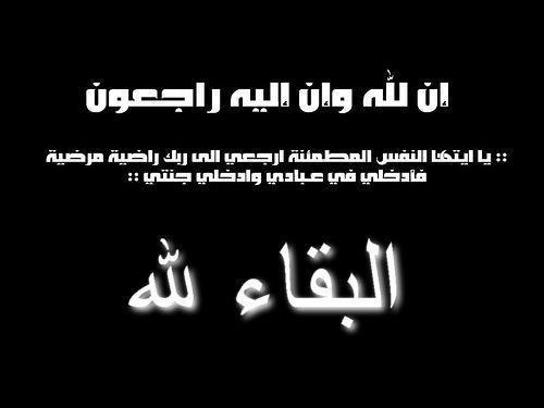 تعزية في وفاة والدة  اخونا عبد الله اسباعي