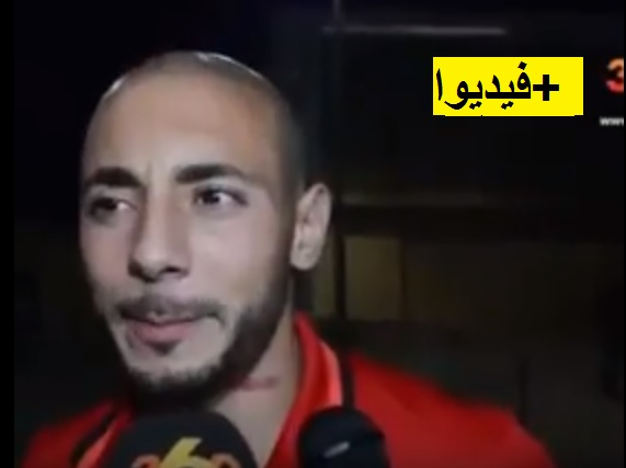 مباشرة بعد تأهل المنتخب المغربي لمونديال روسيا...أمرابط يحتفل ويقول أنا ريفي مغربي