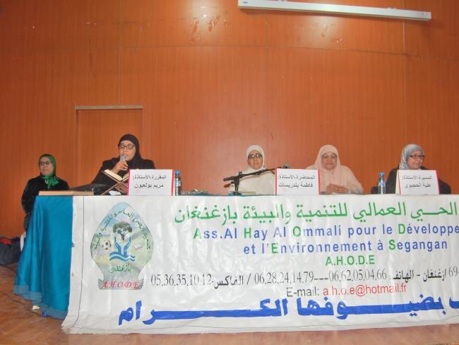 أزغنغان : جمعية الحي العمالي للتنمية والبيئة تنجح في تنظيم  ندوة فكرية خاصة بالنساء  في ذكرى المولد النبوي