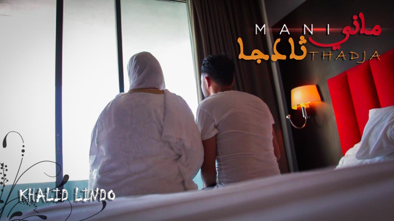 """بالفيديوا:الفنان الناظوري خالد ليندوا يبدع في فيديوا كليب رائع بعنوان """"ماني تدجا"""""""