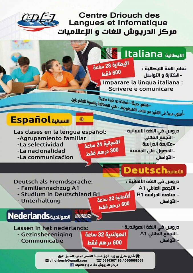 يهم أصحاب التجمع العائلي : اللغة الألمانية والهولندية والإسبانية بمركز الدريوش للغات والإعلاميات