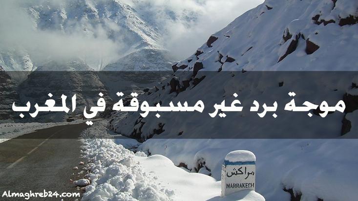 الناظور: درجات الحرارة الدنيا و العليا المرتقبة غدا الأحد بالمغرب