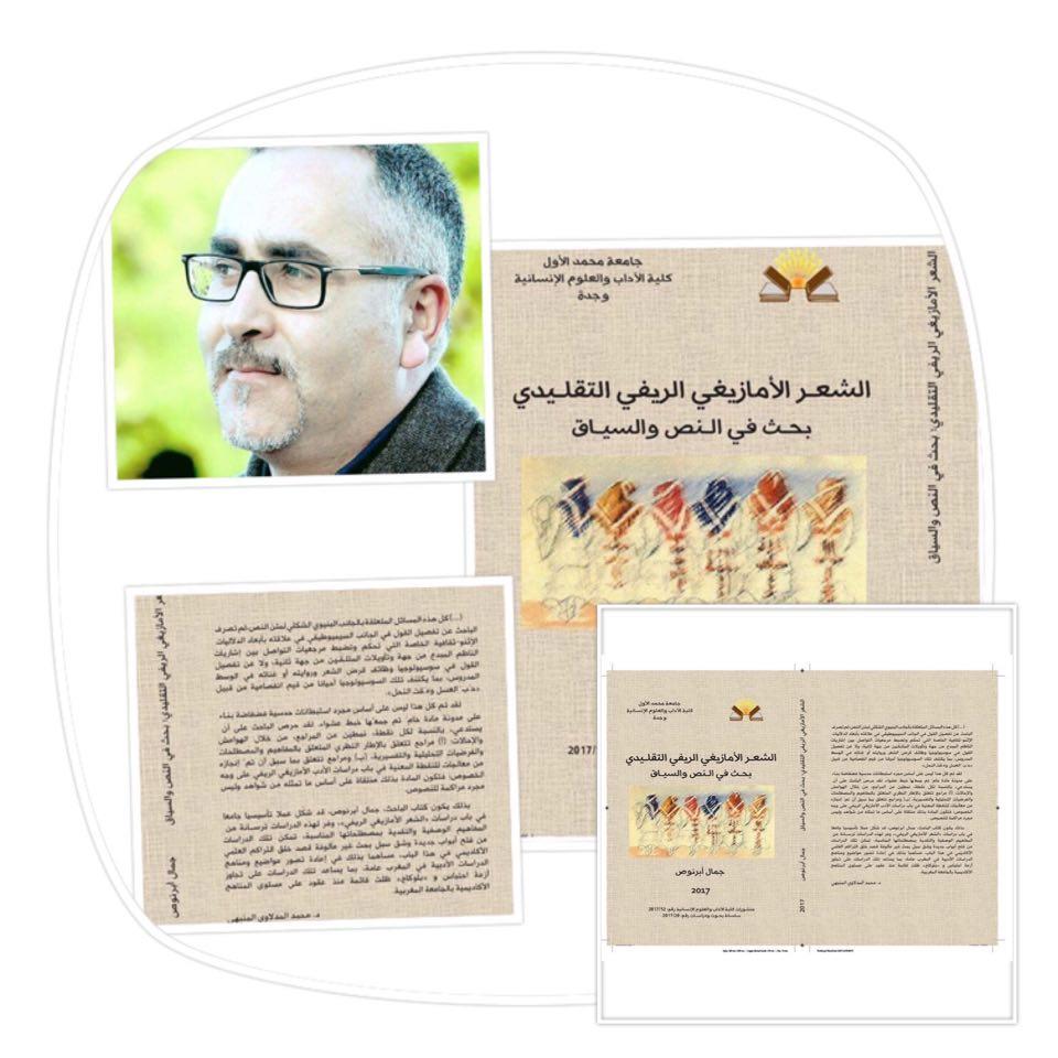 قريبا مولود ادبي جديد على شاكلة دراسة قيمة للدكتور الجامعي جمال ابرنوص