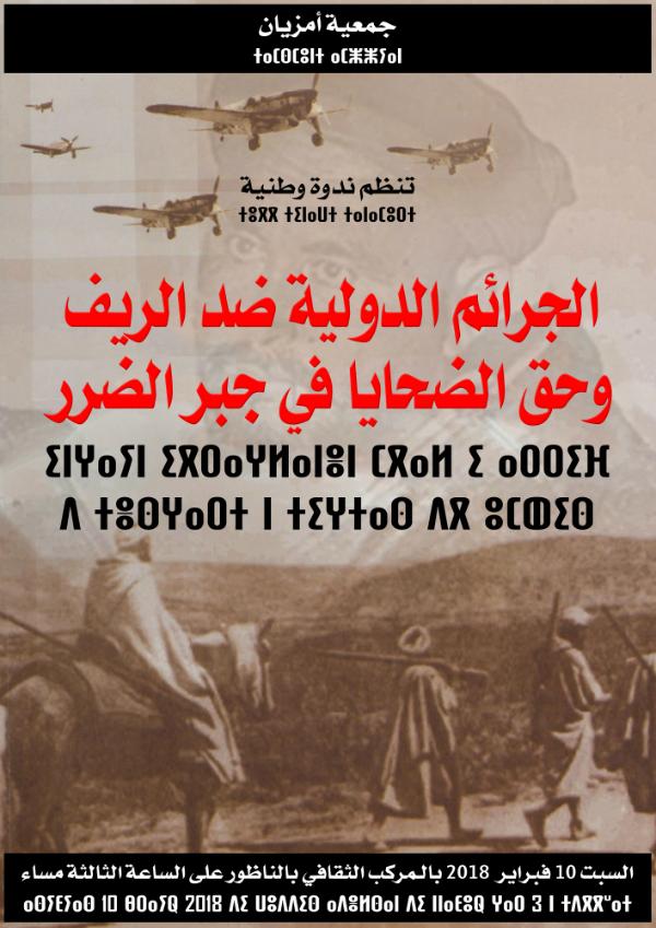 """جمعية أمزيان تنظم ندوة وطنية تحت عنوان: """"الجرائم الدولية ضد الريف وحق الضحايا في جبر الضرر"""""""