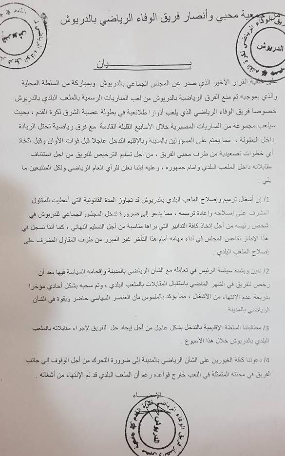 جمعية محبي وأنصار الوفاء الرياضي تتهم رئيس جماعة الدريوش بتسييس الملعب البلدي