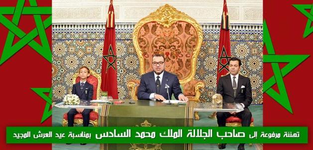 يحيى يحيى يهنئ صاحب الجلالة الملك محمد السادس بذكرى عيد العرش المجيد