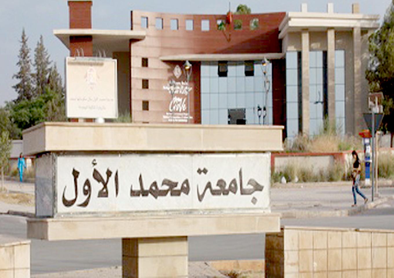 تصنيف جامعة محمد الاول بوجدة الاولى عربيا والاولى افريقيا في الفيزياء