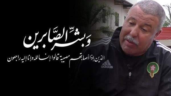 وفاة المدرب الوطني مصطفى مديح عن سن يناهز 62 بعد صراع طويل مع المرض