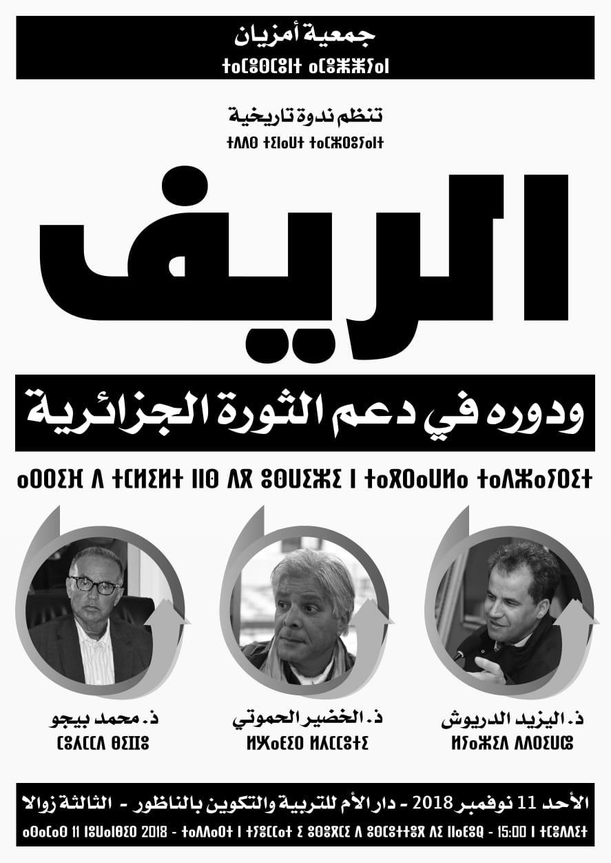 جمعية امزيان تنظم ندوة تحت عنوان : الريف ودوره في دعم الثورة الجزائرية