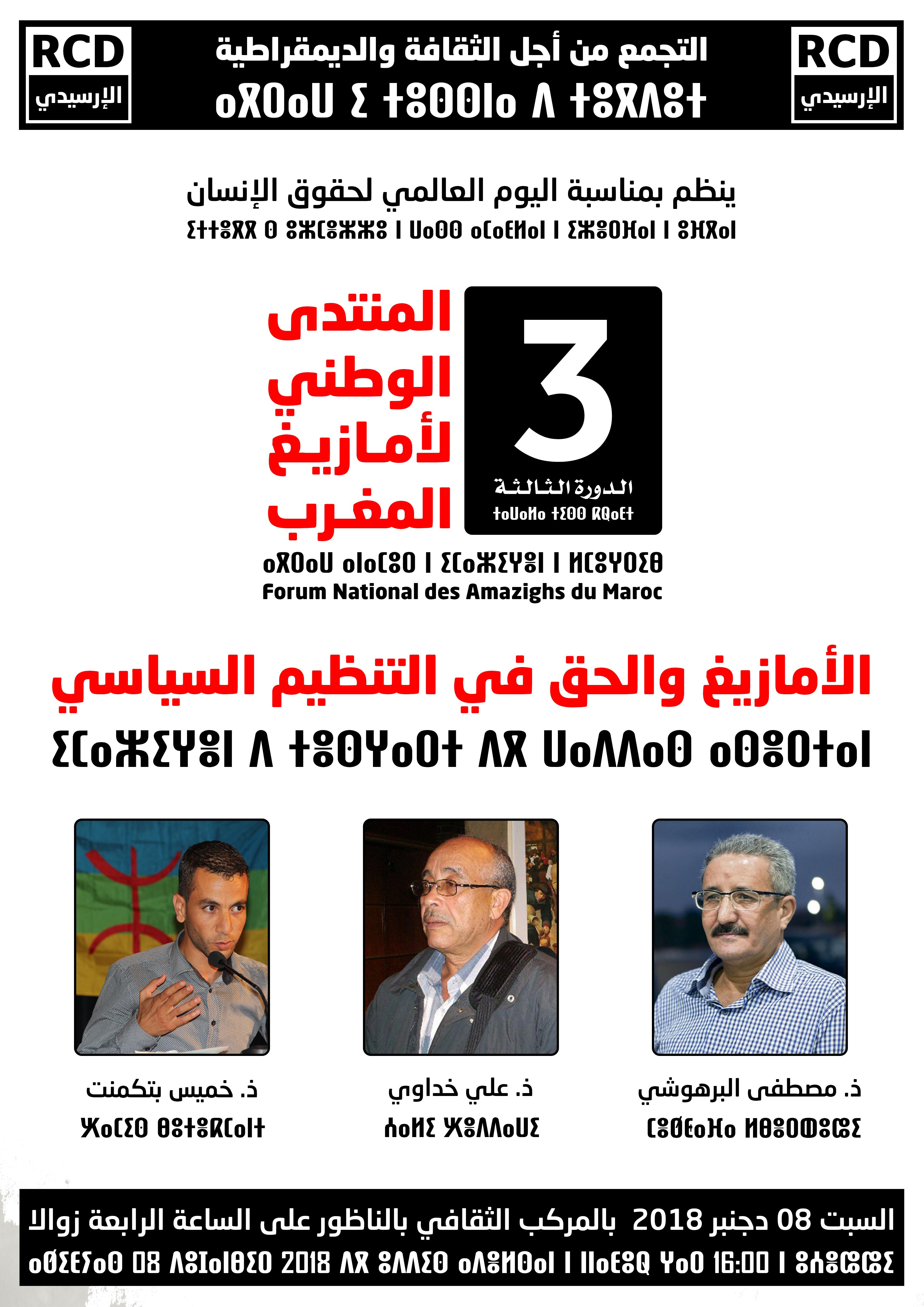 """""""الأمازيغ والحق في التنظيم السياسي""""  شعار الدورة الثالثة للمنتدى الوطني لأمازيغ المغرب"""