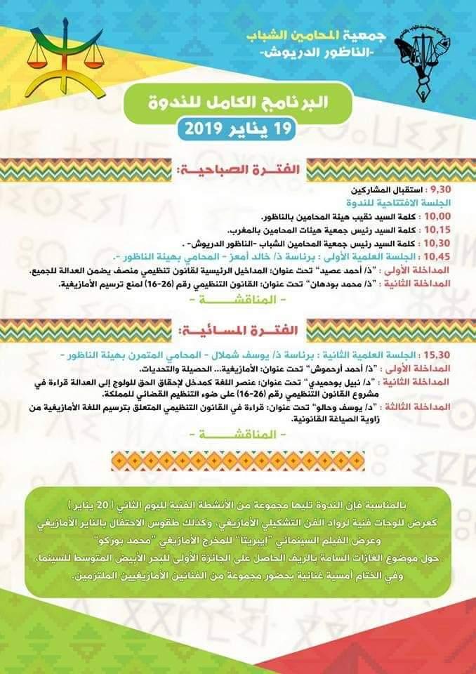 إعلان عن تنظيم ندوة وطنية بمناسبة السنة الأمازيغية بدار المحامي بالناظور .. وهذا برنامج الندوة