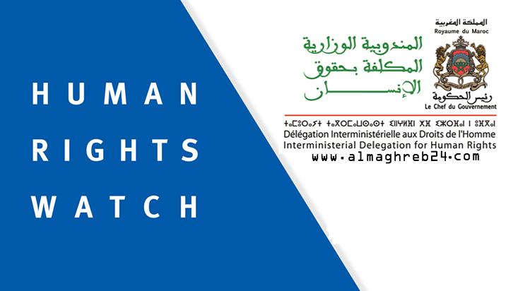 """السلطات المغربية تؤكد رفضها التام لما ورد في تقرير """"هيومن رايتس ووتش"""" لسنة 2019"""