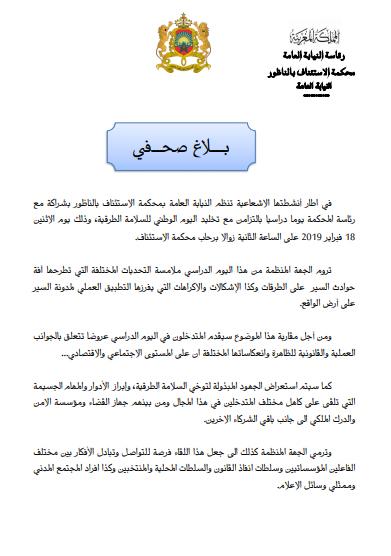 بمناسبة اليوم الوطني للسلامة الطرقية: محكمة الإستئناف بالناظور تنظم يوما دراسيا