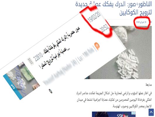 جريدة اريفينو تسرق مقالا حصريا لناظور24 وتنسبه لنفسها