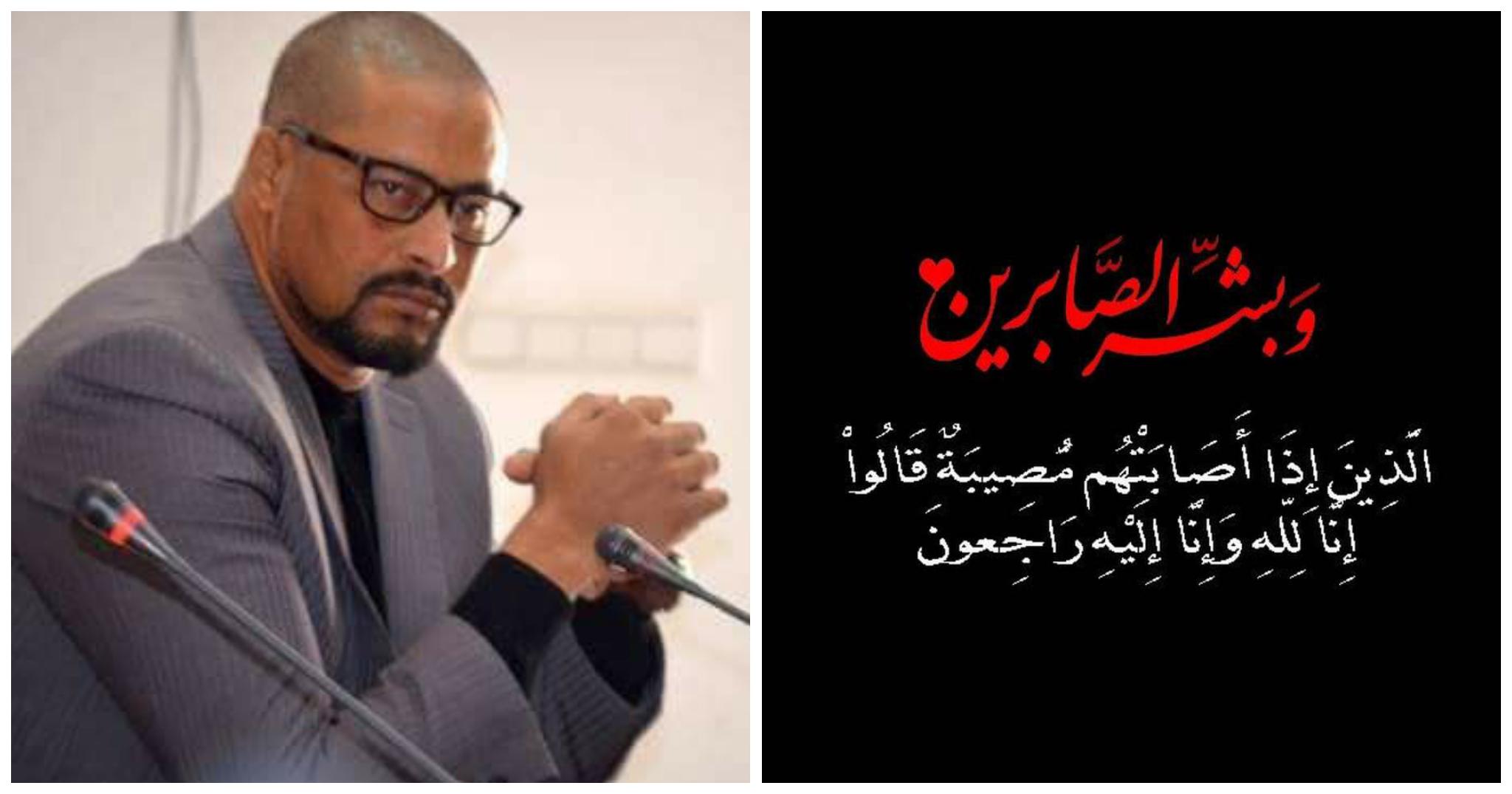 تعزية ومواساة للفاعل السياسي محمد طوري في وفاة شقيقته