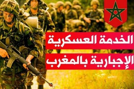 وزارة الداخلية تخصص موقعا إلكترونيا للخدمة العسكرية