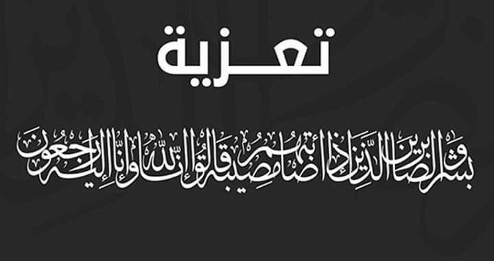 تعزية في وفاة جدة الزميل الإعلامي علي كراجي
