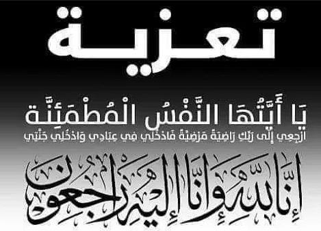 تعزية من عائلة الفقيهي الى الحاج محمد شامخة  إثر وفاة والدة زوجته.