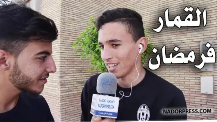 بالفيديو.. علاش كيزداد الإقبال على القمار فرمضان ؟ شوفو الأجوبة
