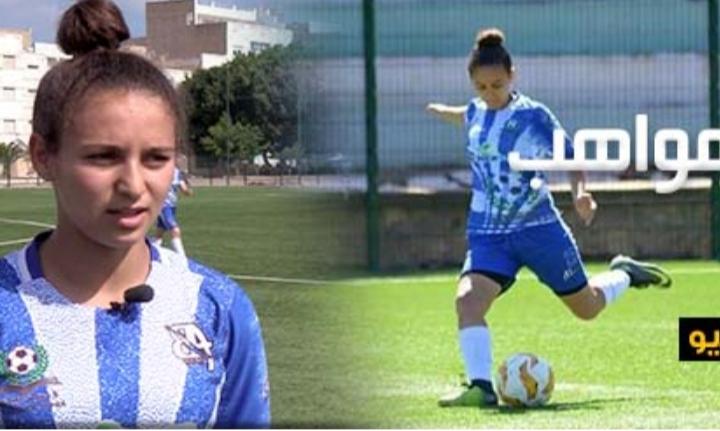 نور حمداوي.. فتاة من الناظور يقودها عشقها لكرة القدم إلى التألق ضمن منتخب العصبة