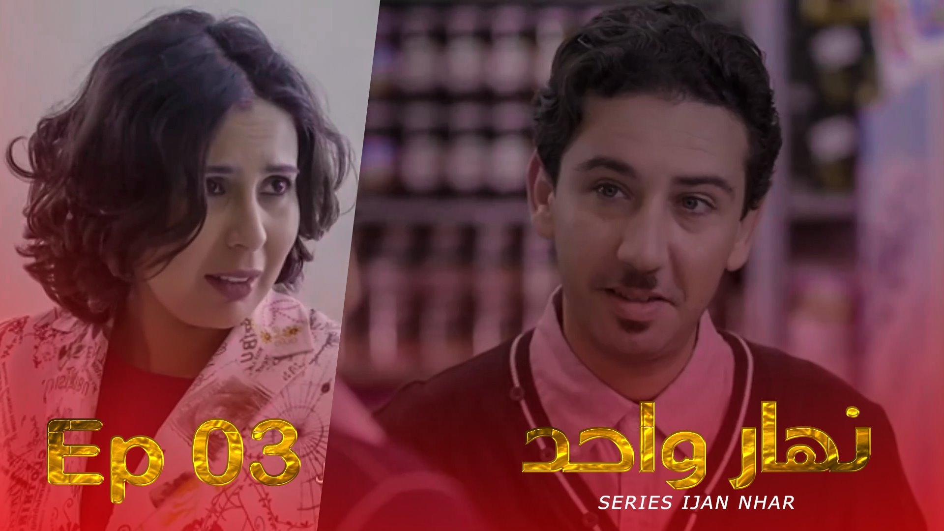 "Series Ijan Nhar ( Film Rif 2019 ) - Ep03| المسلسل الريفي"" نهار واحد"" الحلقة الثالثة"