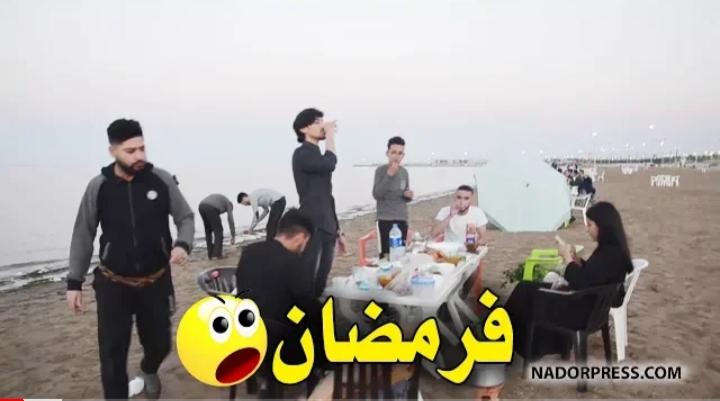 بالفيديو.. شوفو أش دارو هاد الشباب فالناظور فرمضان على لبحر