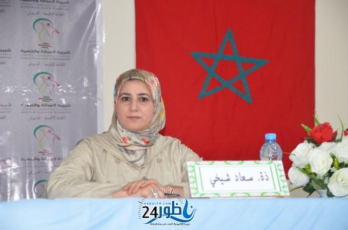 """""""العمل السياسي بين تعزيز الإصلاح ومخاطر التبخيس"""" موضوع لقاء تواصلي مفتوح بمدينة الدريوش"""