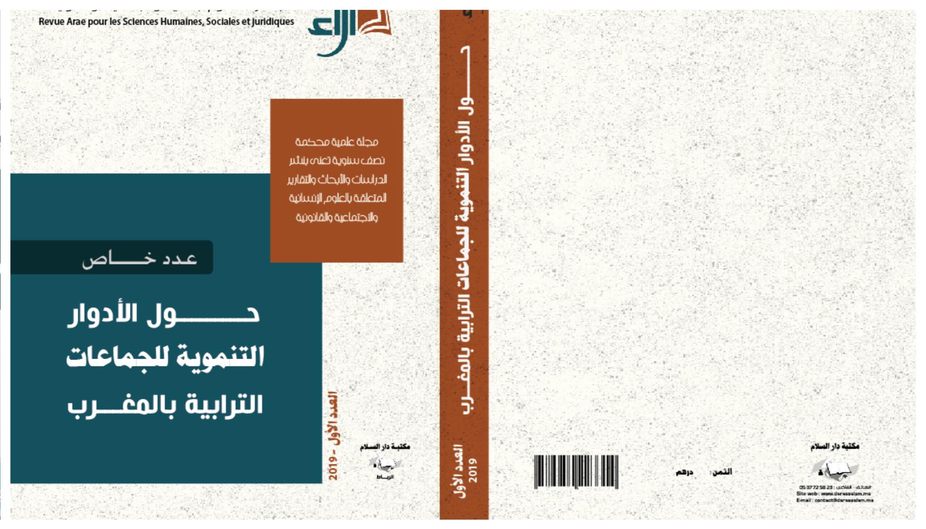 """إصدار علمي جديد بإقليم الناظور""""مجلة اراء للعلوم الإنسانية والاجتماعية والقانونية"""