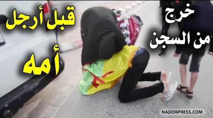 بالفيديو.. مشهد جد مؤثر لحظة معانقة معتقل حراك الريف يونس فتحي لأمه
