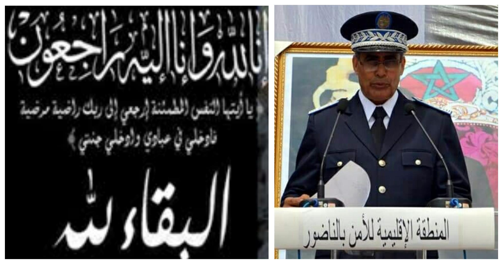 تعزية في وفاة زوجة رئيس قسم الإستعلامات العامة سابقا عبدالحق الحسيني