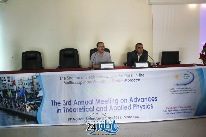 كلية الناظور تحتضن النسخة الثالثة في الفيزياء النظرية والتطبيقية