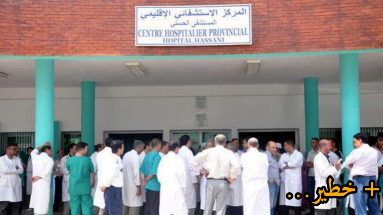 فضيحة: نقابة صحية بالمستشفى الاقليمي بالناظور على رأس مكتبها الاقليم متقاعد هرم.