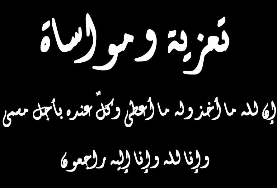 - تعزية من عائلة الفقيهي لعائلة الاستاد محمد شامخة إثر وفاة والده الحاج شامخة.