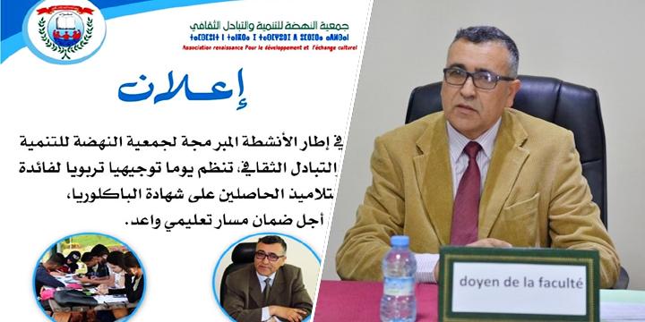 الدكتور علي ازديموسى سيؤطر يوما توجيهيا تربويا لفائدة التلاميذ الحاصلين على شهادة الباكالوريا بسلوان