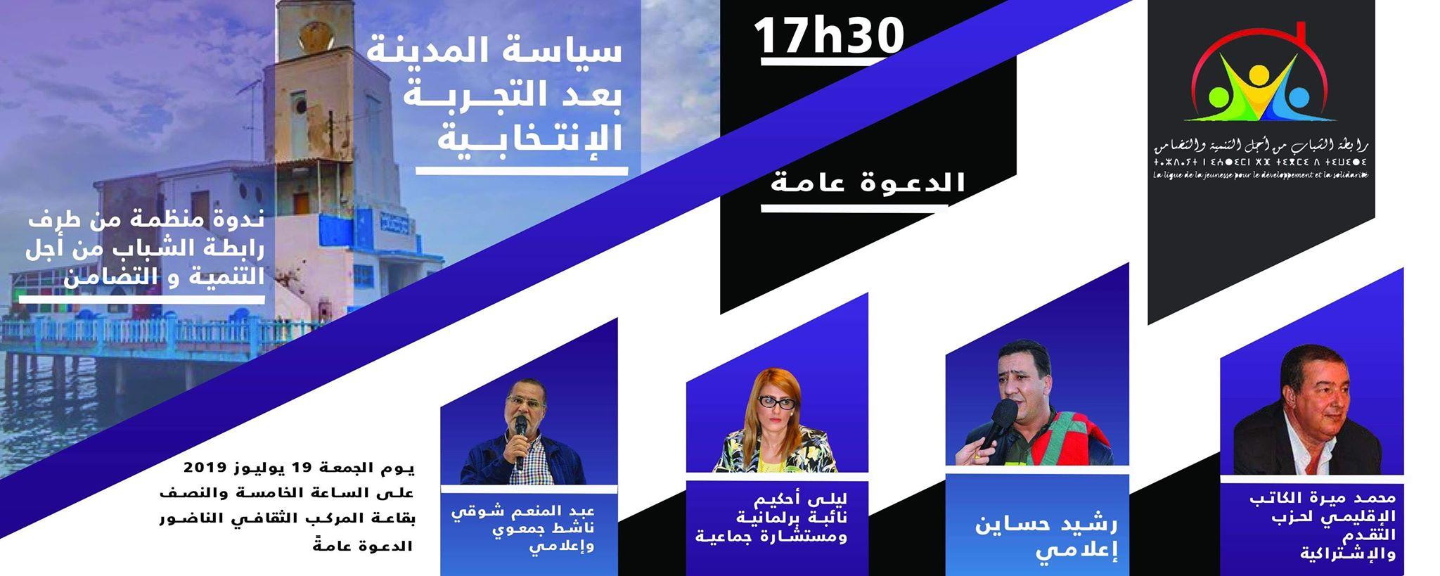 رابطة الشباب من اجل التنمية و التضامن تنظم ندوة في موضوع سياسة المدينة بعد التجربة الانتخابية