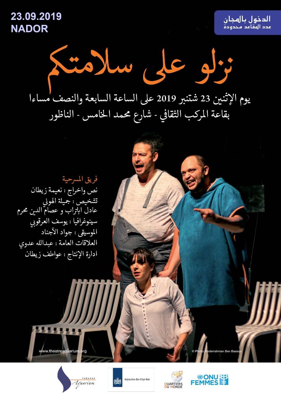 """إعلان:عرض مسرحية """"نزلو على سلامتكم""""  بالمركب الثقافي  بالناظور"""