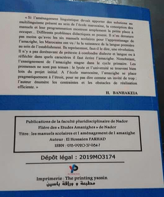 الأستاذ الحسين فرحاض يصدر كتابا حول تهيئة اللغة الأمازيغية في الكتب المدرسية