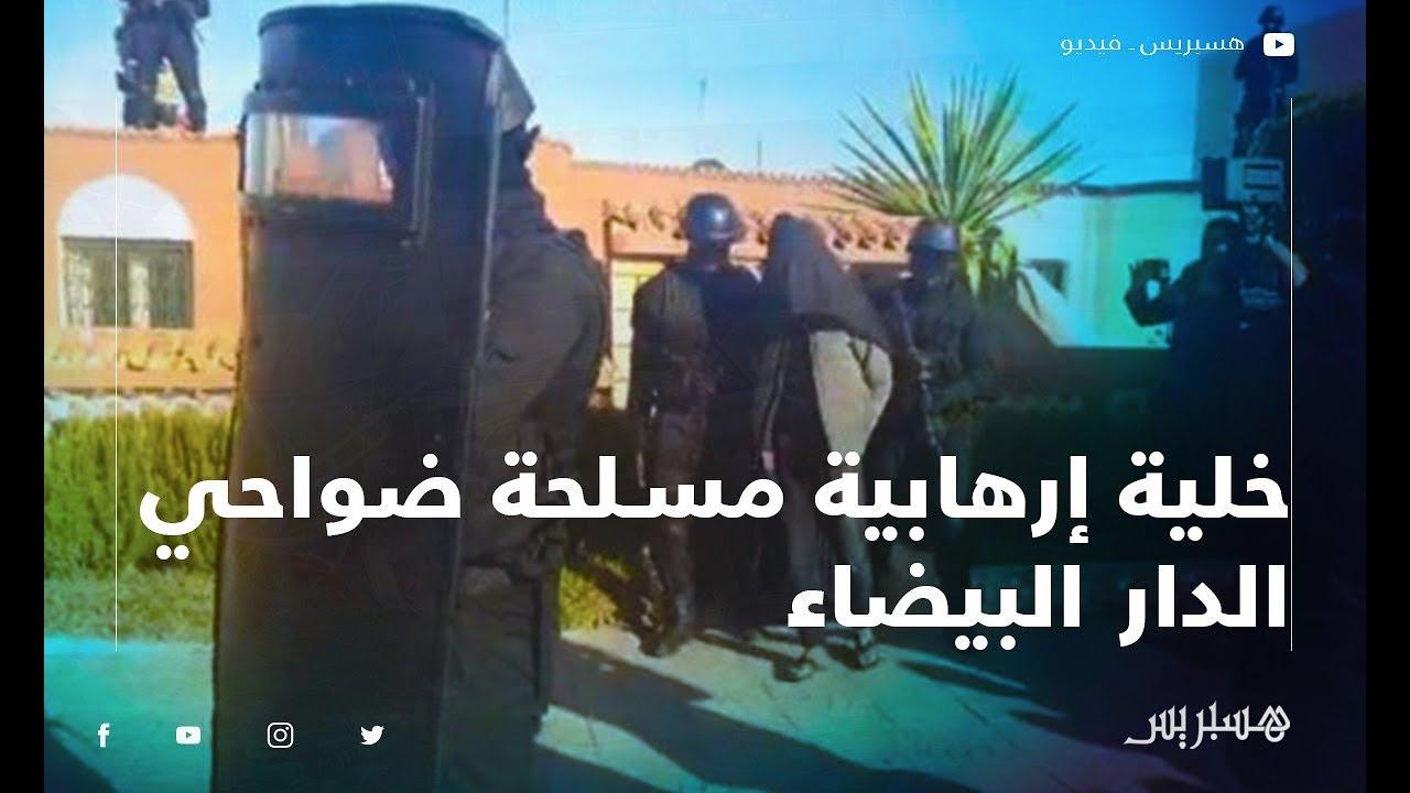 تفاصيل خطيرة ومعطيات حصرية حول تفكيك خلية إرهابية مسلحة ضواحي الدار البيضاء