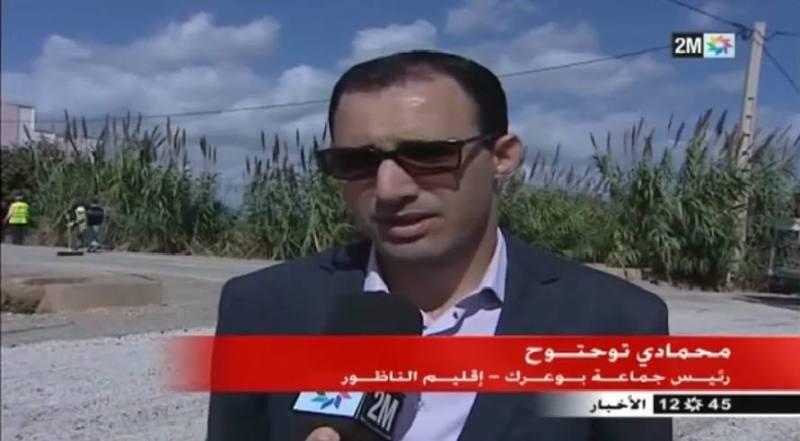+ فيديو : القناة الثانية تتبع مشاريع التنمية بجماعة بوعرك و شبكة الطرق عنوان برنامجها..