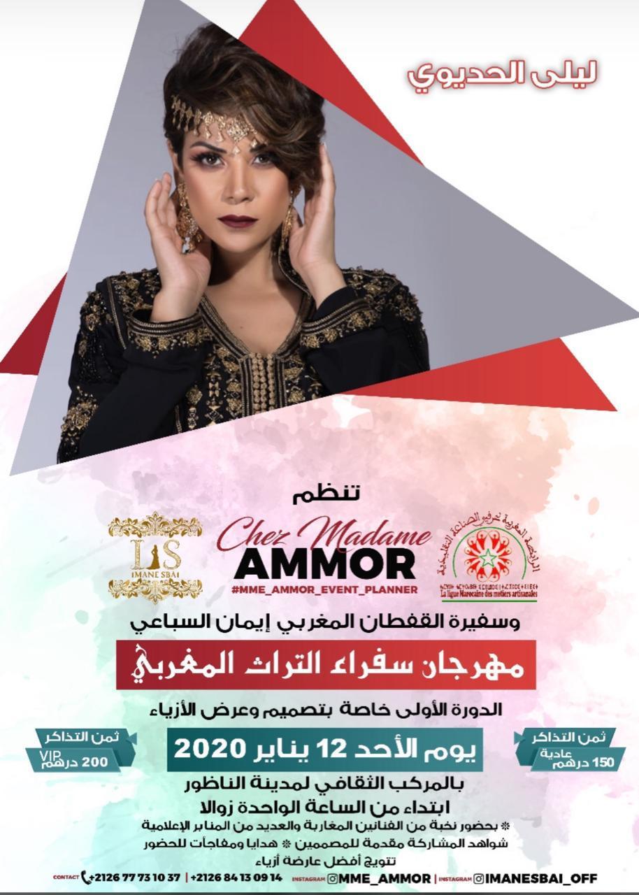 مدام عمور تنظم قريبا اكبر عرض للازياء بحظور سفيرة القفطان المغربي و مشاركة عدة نجوم وطنية و محلية