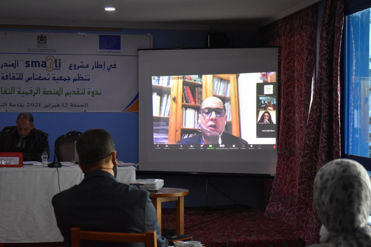 """الناظور: جمعية ثسغناس نظمت ندوة لتقديم المنصة التفاعلية الرقميةا  www.sma3li.com  المندرجة في إطار مشروع """"اسمع لي"""""""