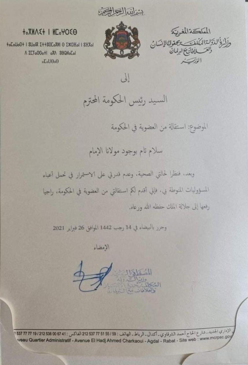 وزير الدولة مصطفى الرميد يقدم استقالته من حكومة العثماني