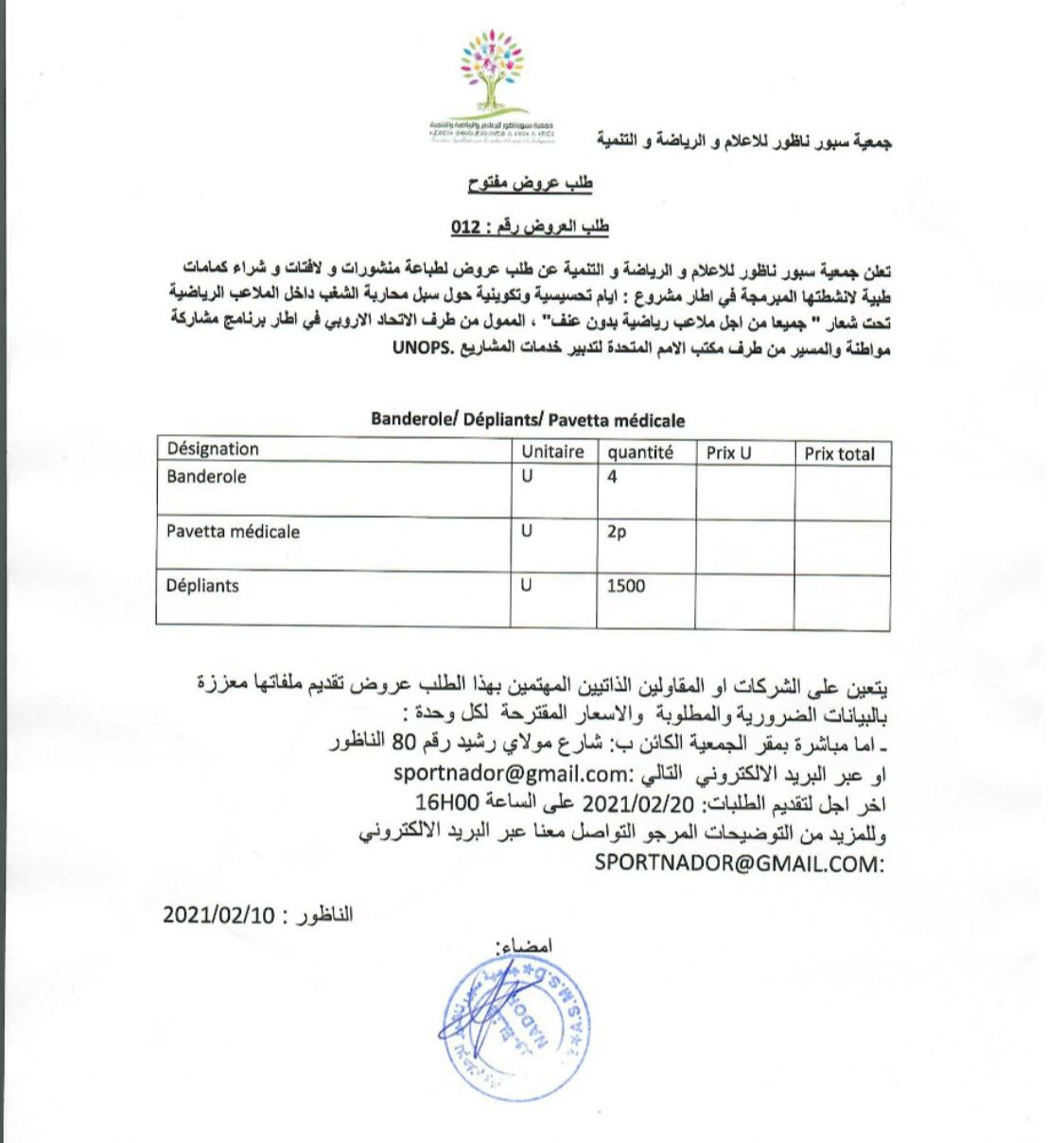 إعلان : جمعية سبور ناظور للإعلام والرياضة والتنمية ...