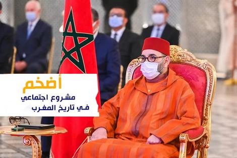 جلالة الملك يشرف على إطلاق أضخم مشروع اجتماعي في تاريخ المغرب(فيديو)