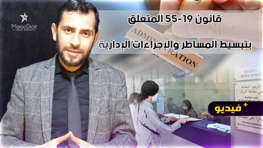 يهم افراد الجالية.. بالريفية الدكتور نبيل بوحمدي يشرح قانون تبسيط الإجراءات