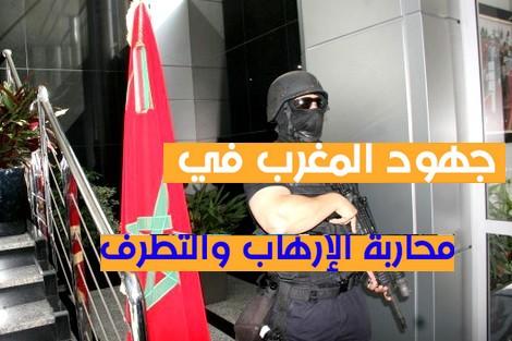 المغرب حصن منيع ضد الإرهاب والتطرف(فيديو)
