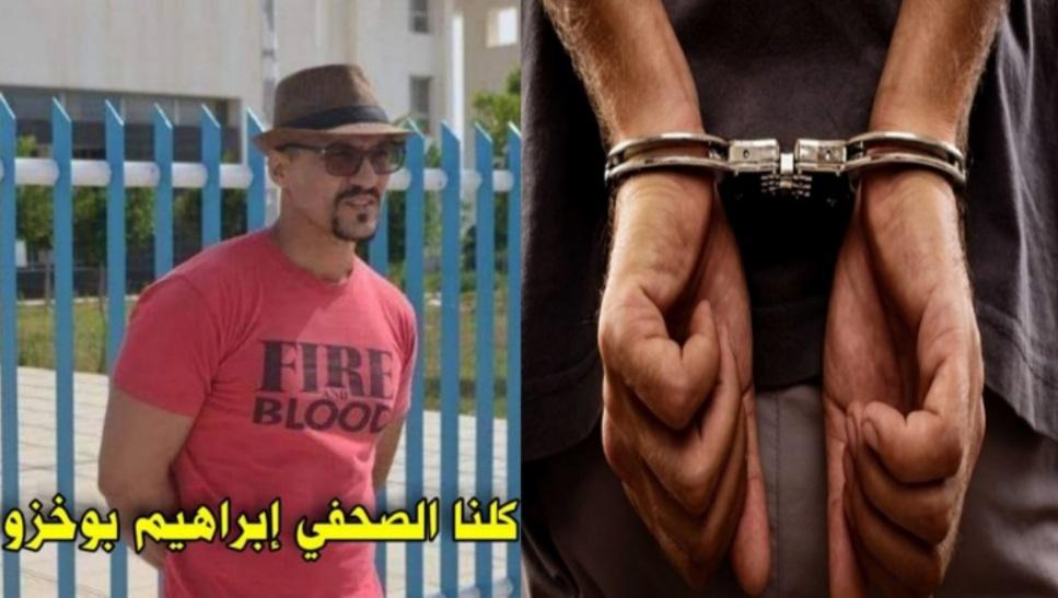 """الشرطة القضائية تعتقل الصحفي """"ابراهيم بوخزو"""" وسط ردود فعل استنكارية والمطالبة باطلاق سراحه"""