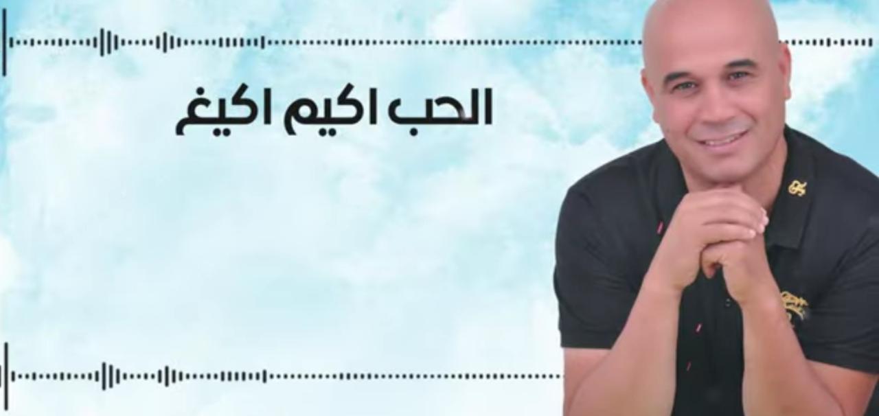 """موسيقى : """"الحب اكيم اكيغ"""" جديد نجم الاغنية الريفية عبد السلام برسلونة"""